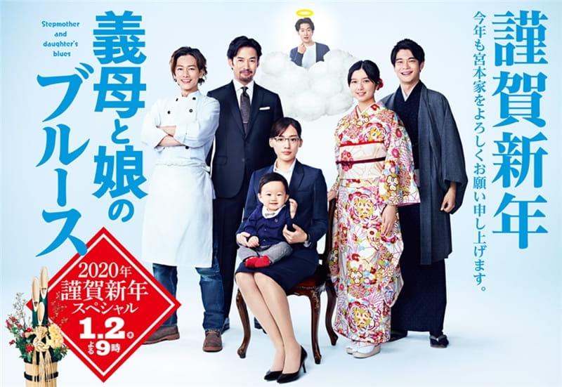 義母と娘のブルースのスペシャルドラマのフル動画(見逃し配信)を無料で見る方法!