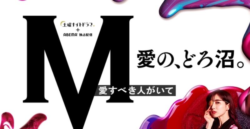 『M 愛すべき人がいて』の1話/2話/3話の見逃し動画を無料で見る方法!