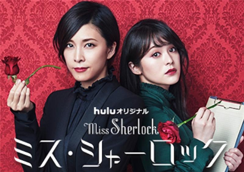 竹内結子主演『ミス・シャーロック』の動画配信を無料で見る方法!全話イッキ見できるのは?