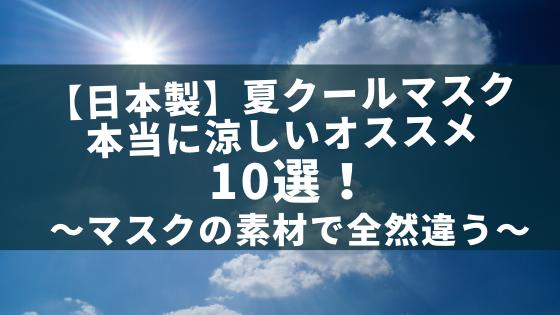 【日本製】夏用クールマスクで本当に涼しいオススメ10選!接触冷感素材の評価や感想も