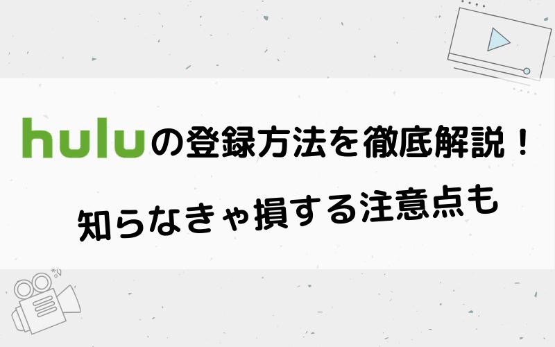 huluを無料で使える登録方法とは?登録のタイミングや5つの注意点も解説!
