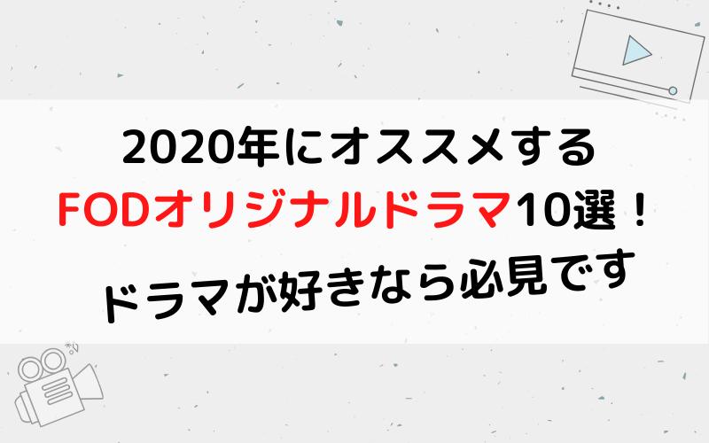 FODプレミアムのオリジナルドラマおすすめ10選!【恋愛・感動系】